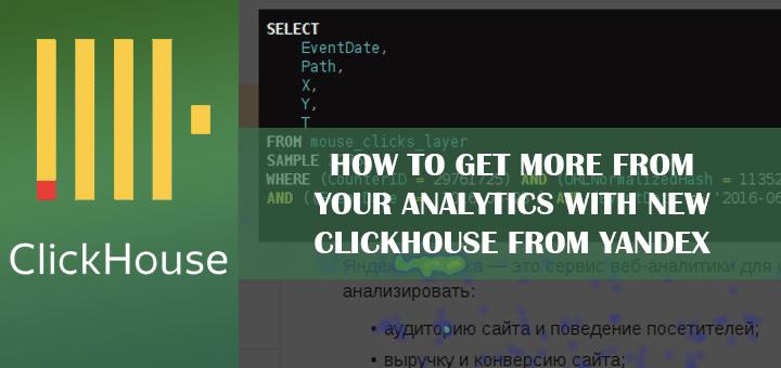 yandex clickhouse